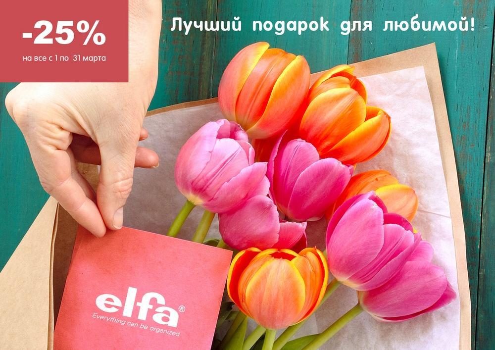 Elfa – лучший подарок для любимой! Скидка - 25%