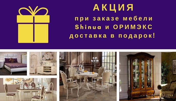Бесплатная доставка мебели!