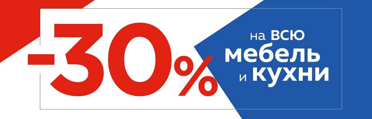Скидка 30% на всю мебель и кухни!