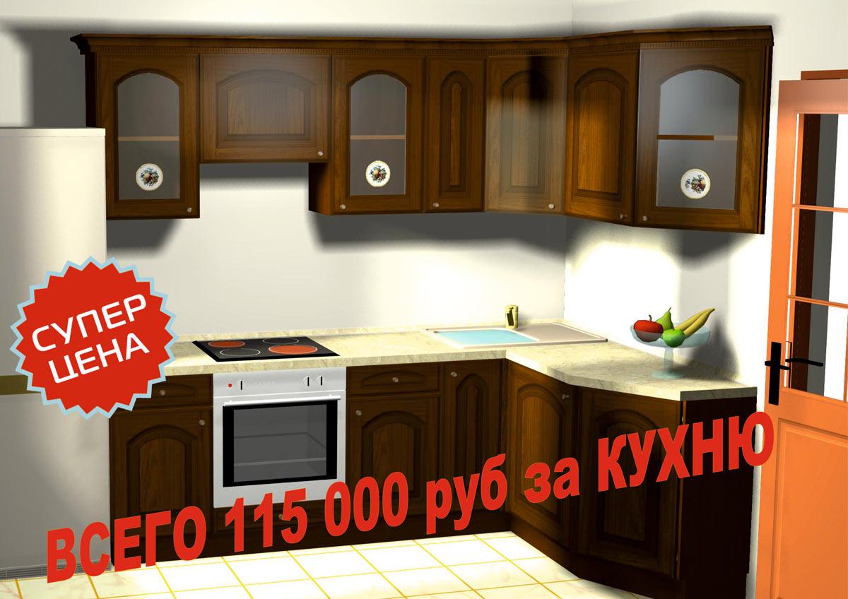 ШОК ЦЕНА! 115 000 РУБ. ЗА КУХНЮ!
