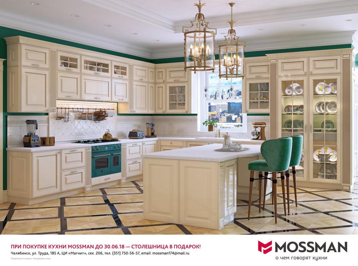 При заказе кухни Mossman - столешница в подарок!