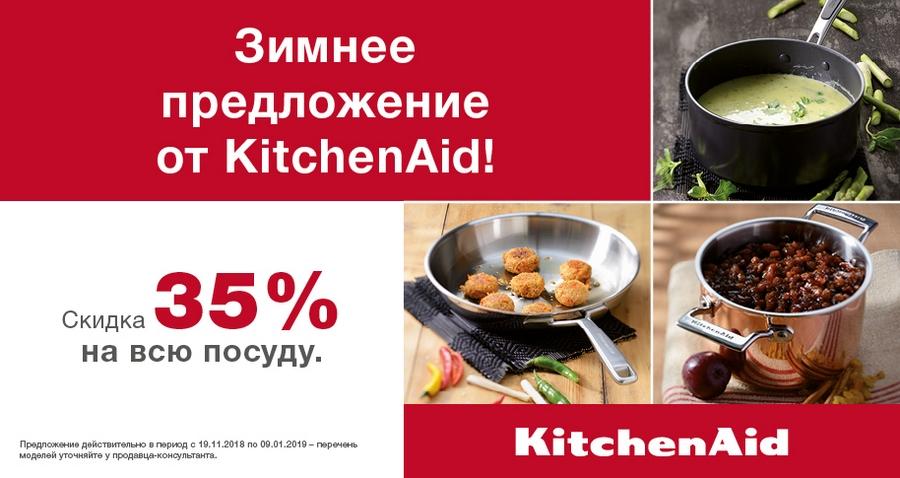 Скидка 35% на всю посуду!