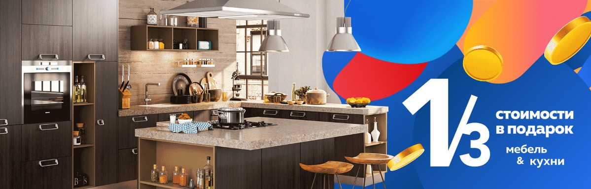 Скидка 33% на всю Мебель и Кухни