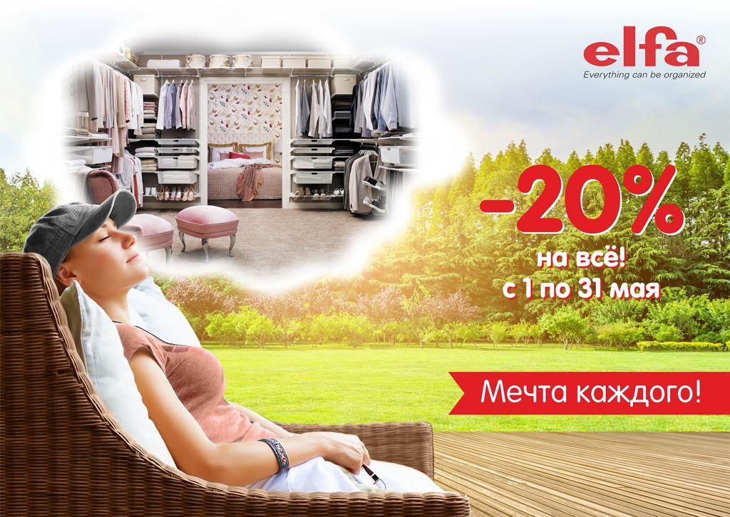 Elfa — мечта каждого! Скидка — 20%!