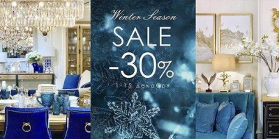 Winter Season Sale в салоне Full House