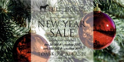 NEW YEAR SALE в FULL HOUSE!