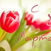Праздничный график работы на 8 марта