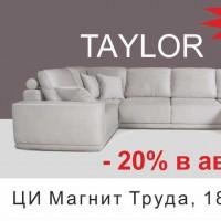 Диван TAYLOR со скидкой 20%!