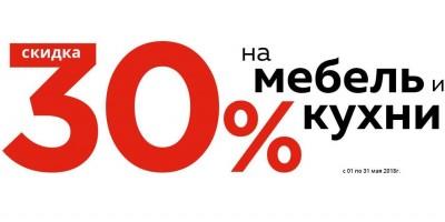 Скидка 30% на ВСЁ