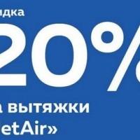 Скидка 20% на вытяжки «JetAir»