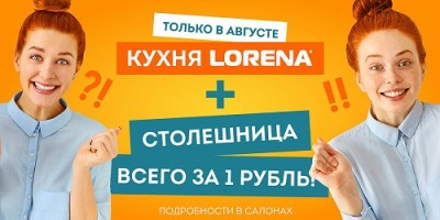 Столешница за 1 рубль!