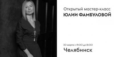 Открытый мастер-класс Юлии Фамбуловой