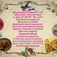 Мастер-класс «Декоративные тарелочки»