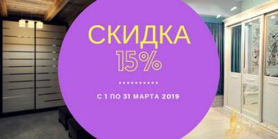 Скидка 15% на шкафы-купе!