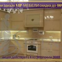 Скидка до 40% при заказе VIP-мебели