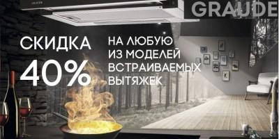 Скидка 40% на встраиваемые вытяжки Graude