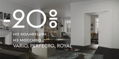 -20% на коллекции из массива Vario, Perfecto, Royal