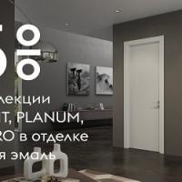 -15% на коллекции Galant, Planum, Quadro в отделке гладкая эмаль