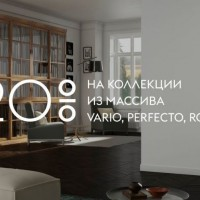 -20% на коллекции из массива Vario, Perfecto, Royal