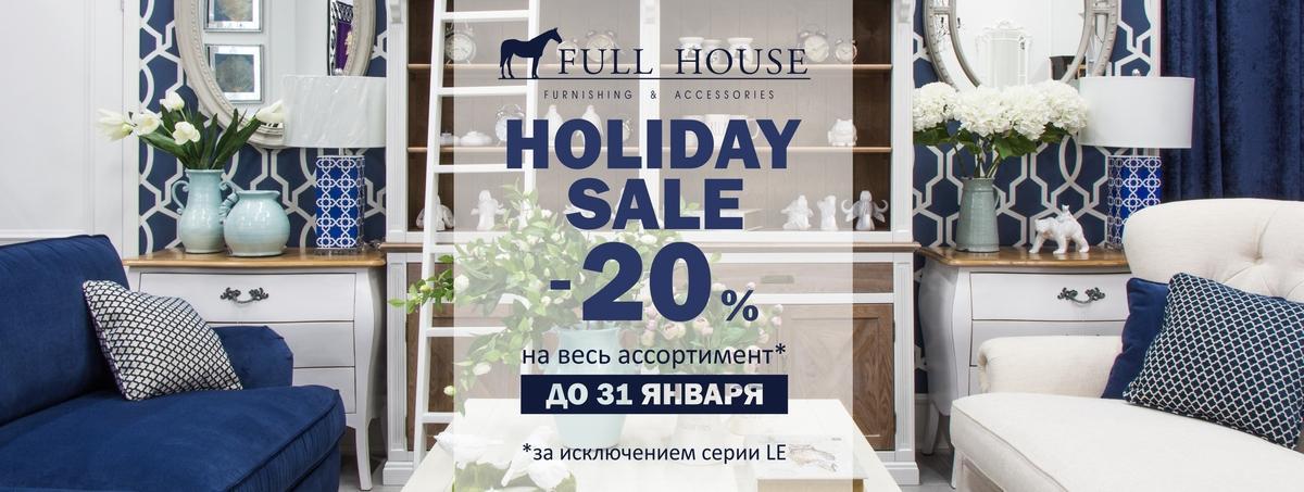 За рождественскими подарками в FULL HOUSE!