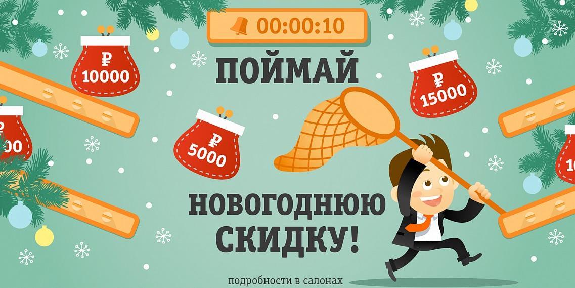 Поймай Новогоднюю скидку!