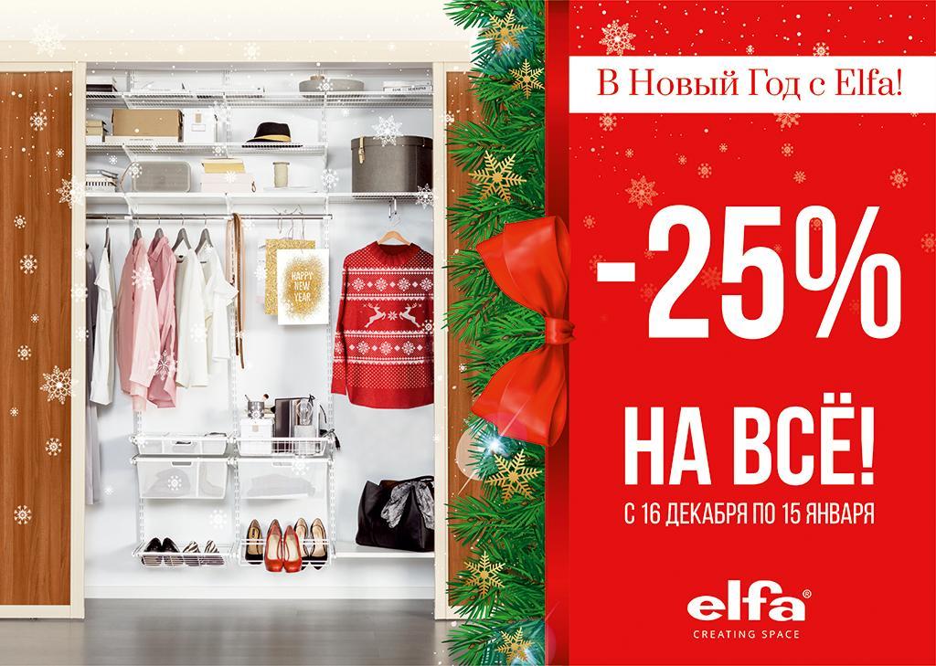 В Новый Год с Elfa!