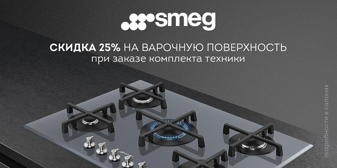 Cкидка -25% на варочную панель SMEG