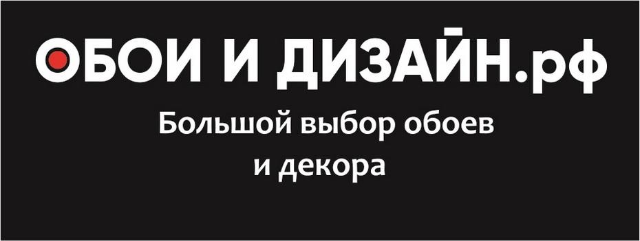 Обои и Дизайн.рф
