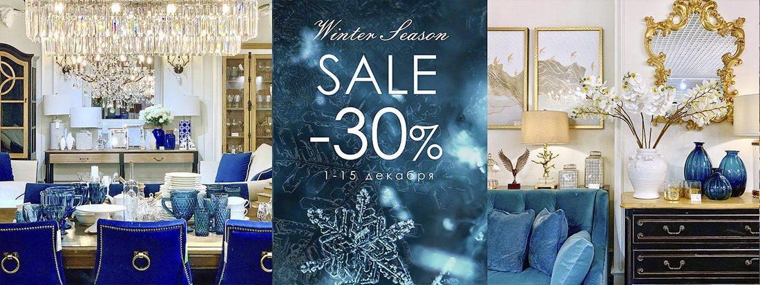 Winter Season Sale в салоне Full House
