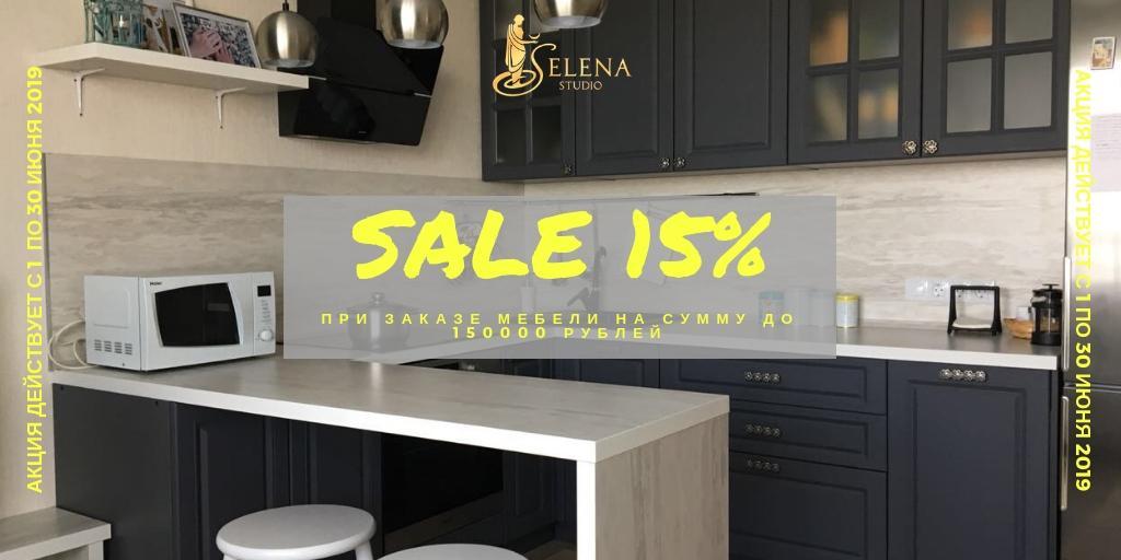 Скидка 15% на мебель!