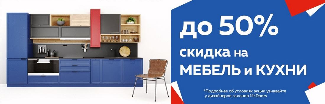 Скидка до 50% на мебель и кухни