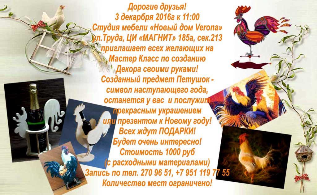Мастер-класс «Петушок – символ наступающего года от студии мебели НОВЫЙ ДОМ Verona»