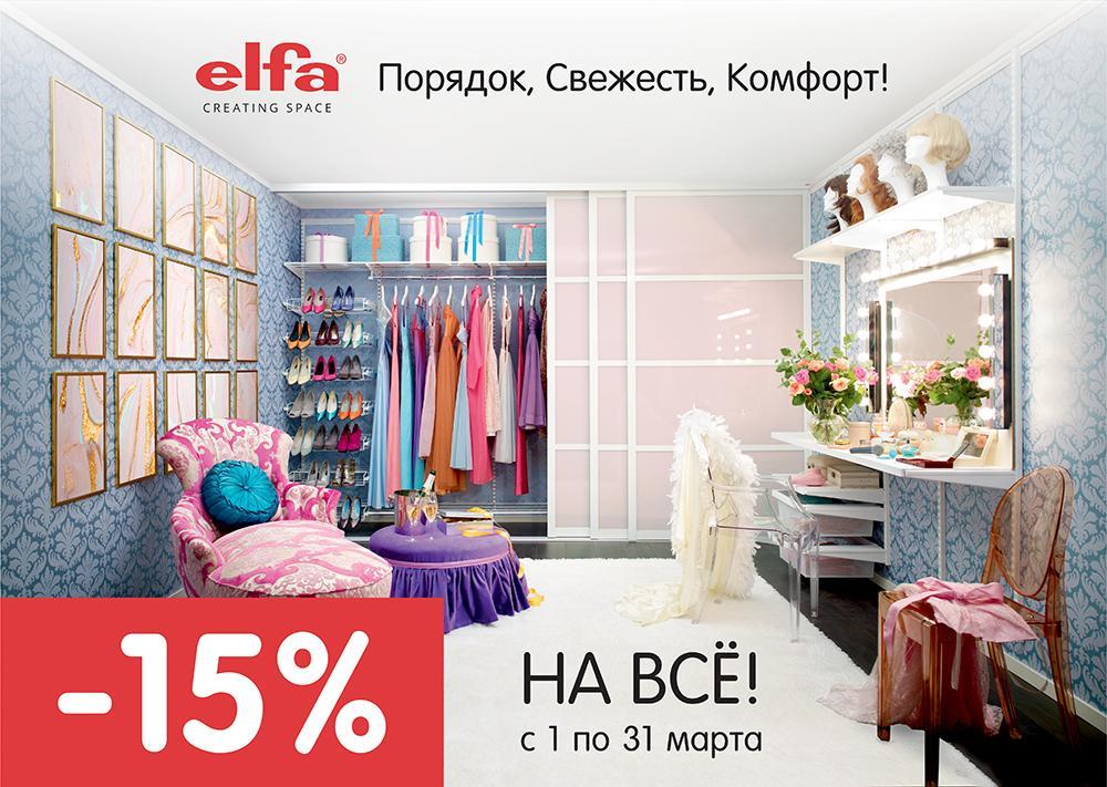 -15% на все!
