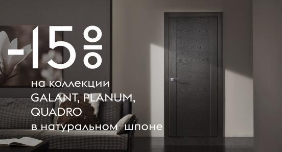 -15% на коллекции Galant, Planum, Quadro в натуральном шпоне