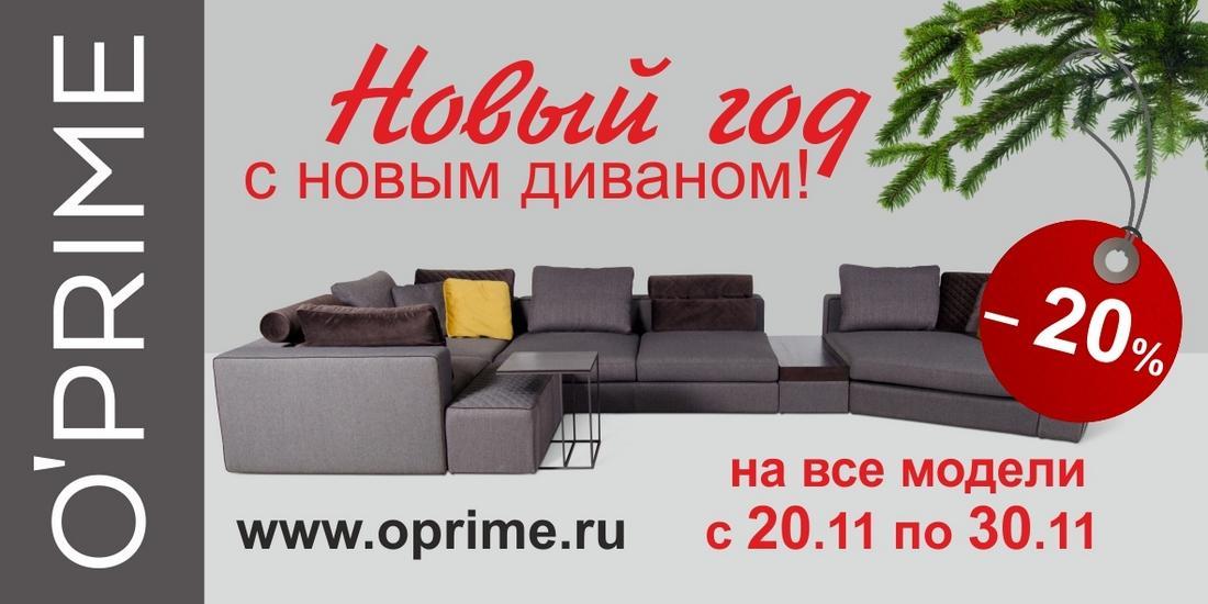 Скидка -20% на все модели диванов!