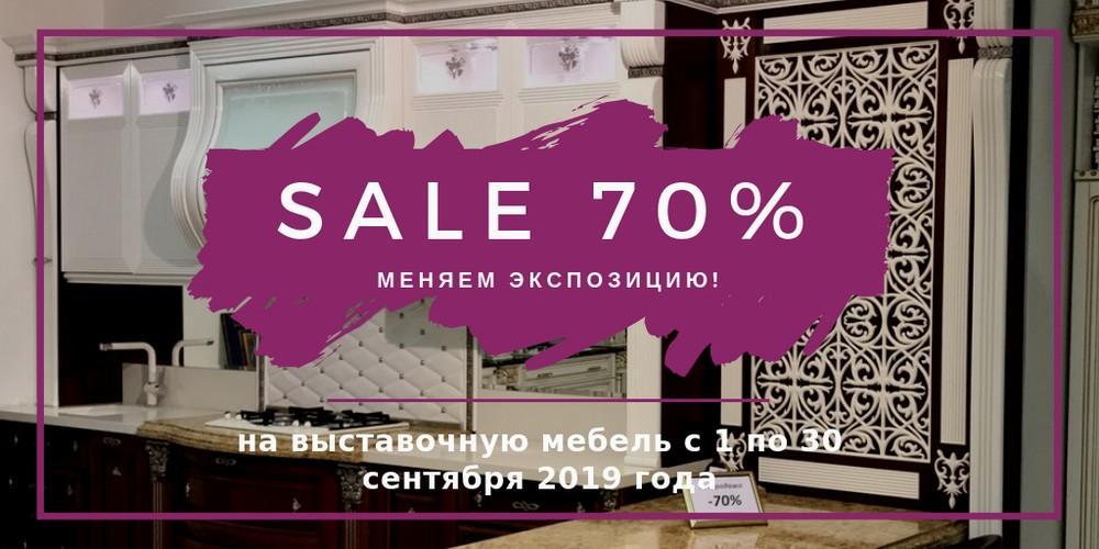 Скидка 70% на всю выставочную мебель!