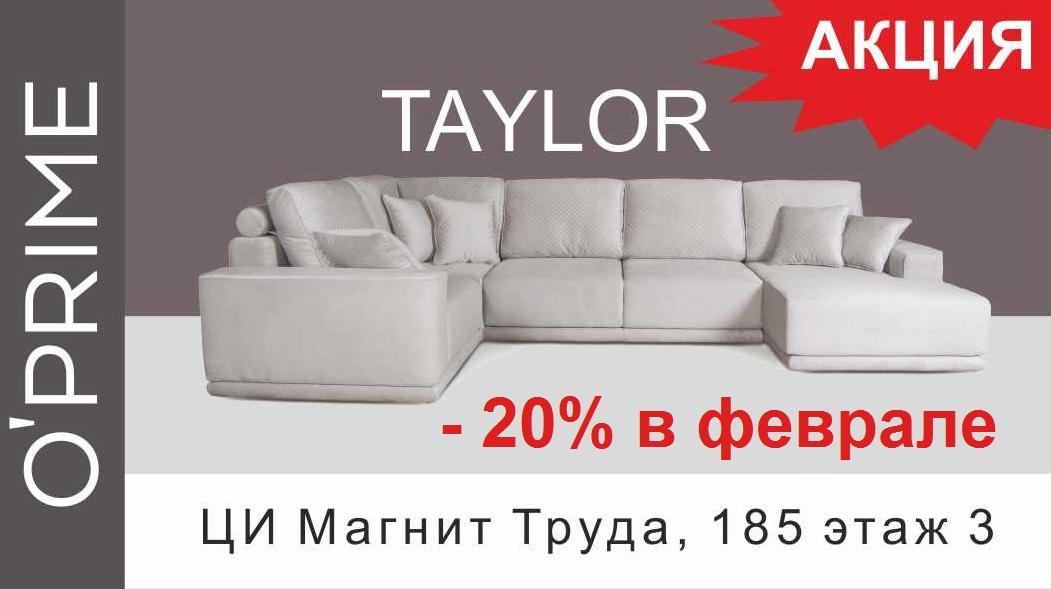 Диван TAYLOR с выгодой 20%!