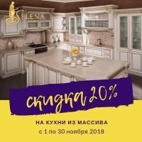 СКИДКА 20% НА КУХНИ ИЗ МАССИВА!