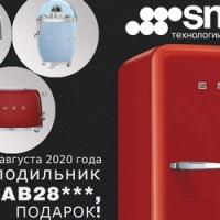 Купи холодильник Smeg и получи подарок!