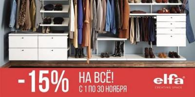 Порядок, Экологичность, Комфорт! Скидка -15%