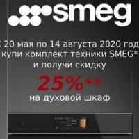 Скидка 25% на духовой шкаф SMEG!