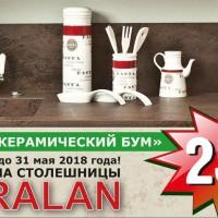 Керамический бум! -25% на столешницы из керамики!