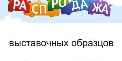 """ВЕСЕННЯЯ РАСПРОДАЖА В """"НОВОМ ДОМЕ Verona"""""""