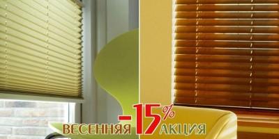 Скидка 15% на все солнцезащитные изделия!