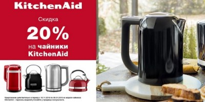 Скидка 20% на чайники KitchenAid