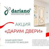 """Акция """"Дарим Двери"""" от салона Dariano!"""