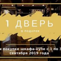 ДВЕРЬ В ПОДАРОК!