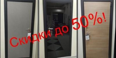 Распродажа дверей! Скидки до 50%!