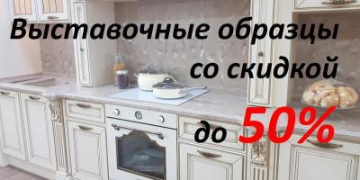 Скидка на кухни до 50%! Распродажа выставочных образцов!