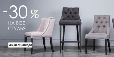 Скидка 30% на все стулья!